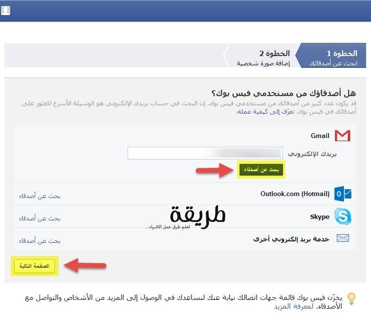 طريقة فتح فيس بوك جديد بالصور للمبتدئين