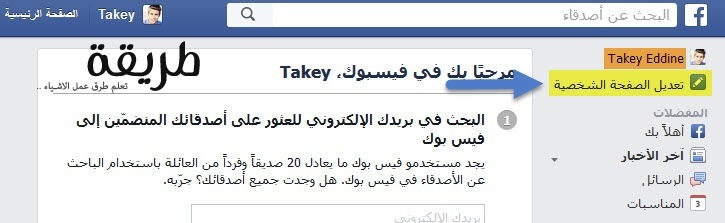 طريقة فتح فيس بوك جديد