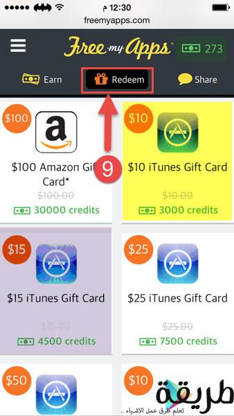 طريقة ربح بطاقات ايتونز مجانا باستخدام برنامج فري ماي ابس