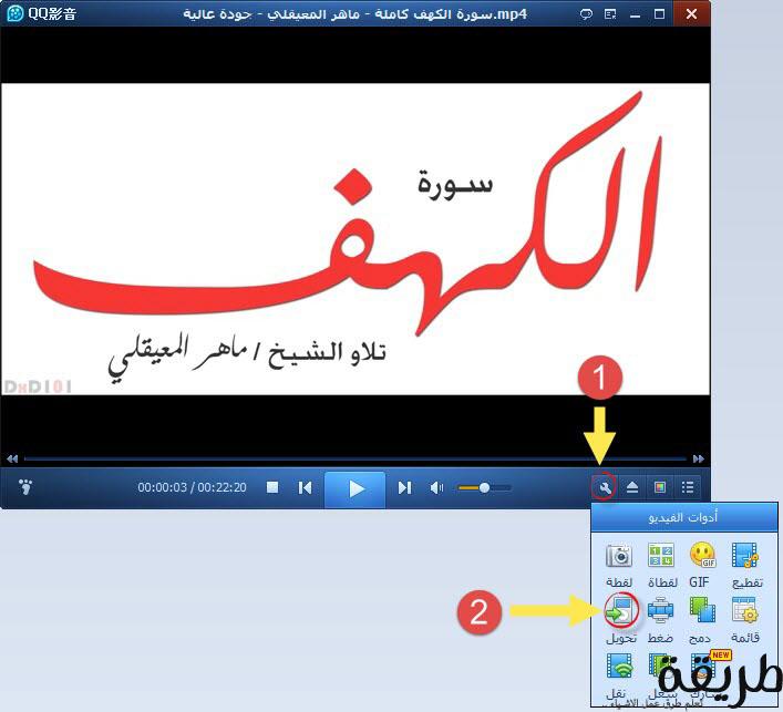 تحويل الفيديو الى صوت Mp3 2