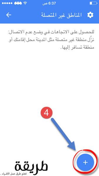 طريقة استعمال خرائط جوجل Google Maps بدون انترنت للايفون و الايباد