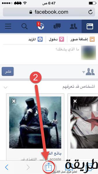 طريقة تكرار تطبيق فيس بوك للايفون بدون جيلبريك