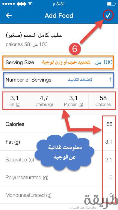 شرح برنامج MyFitnessPal لتخفيف الوزن
