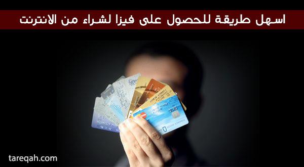 d2a100819 اسهل طريقة للحصول على فيزا في السعودية للتسوق عبر الانترنت - طريقة - شروحات  تقنية واخرى في مجالات كثير