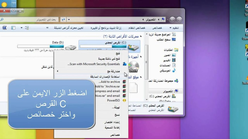 طريقة تسريع الكمبيوتر في ويندوز