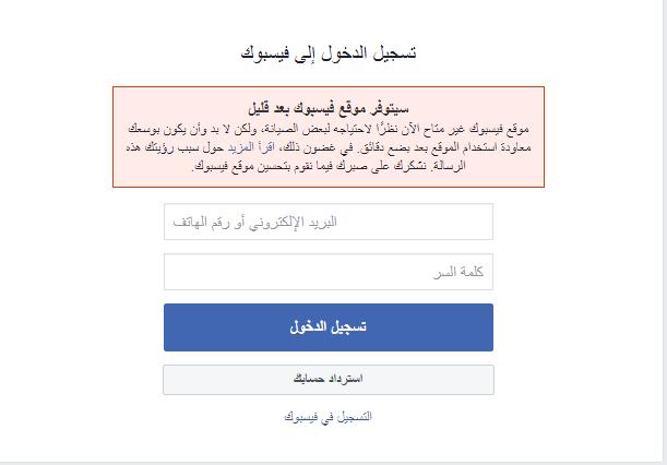 طريقة الدخول إلى Facebook رغم تعطل فيس بوك